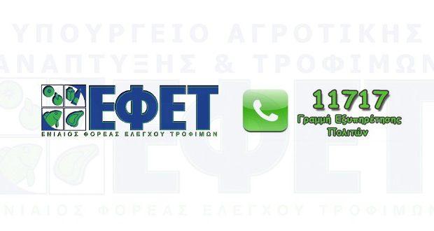 efet-660x330