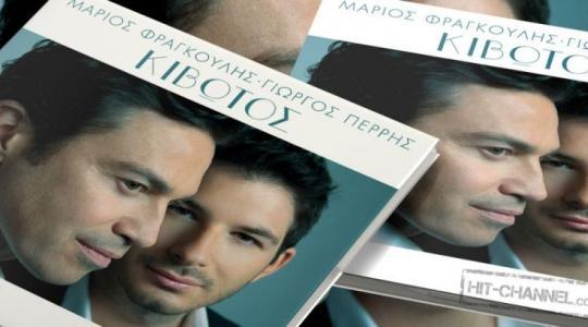 marios_fragkoulis_-_giorgos_perris_0