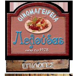 LELOUDAS_menu_01