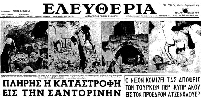 SANTORINI-_ELEY8ERIA_IOYL.11.1955