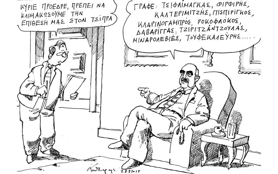 Σκίτσο του Ανδρέα Πετρουλάκη (29.08.15)