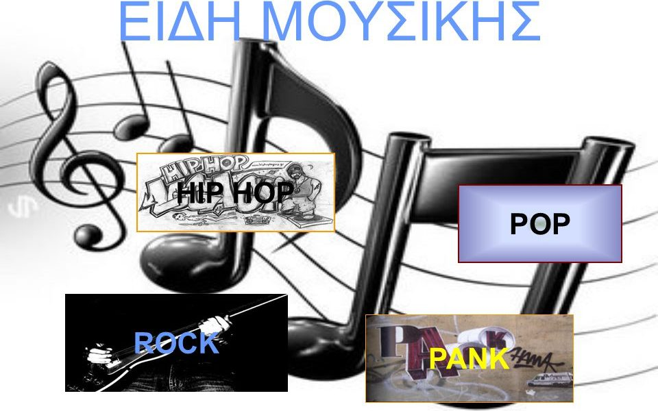 μουσική και είδη μουσικής