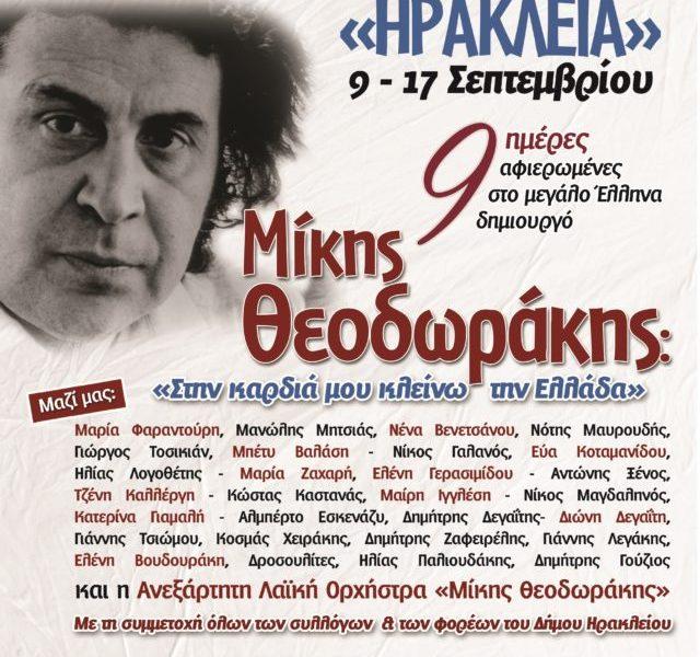 Μίκης Θεοδωράκης