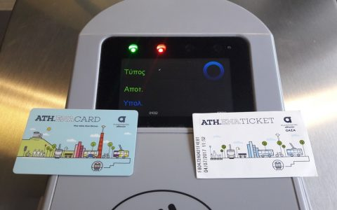ηλεκτρονικές: κάρτα και εισιτήριο